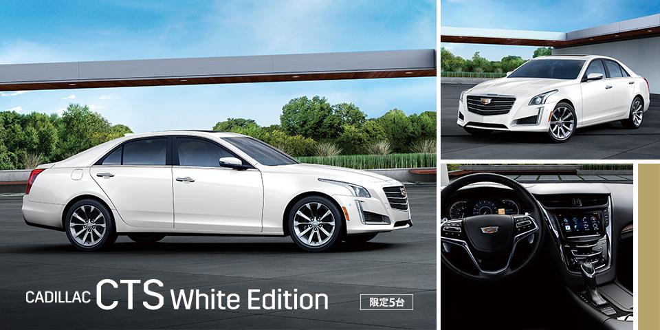 キャデラック CTS WHITE EDITION 【限定車】