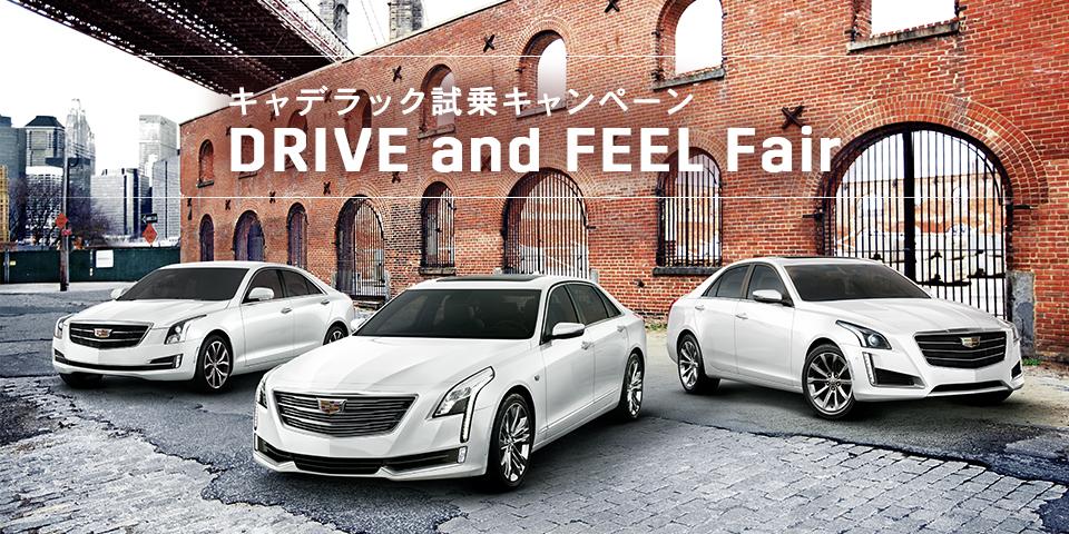 キャデラック試乗キャンペーン『DRIVE and FEEL Fair』